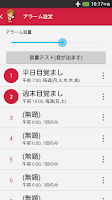 Screenshot of VoiceClock -MEIKO-