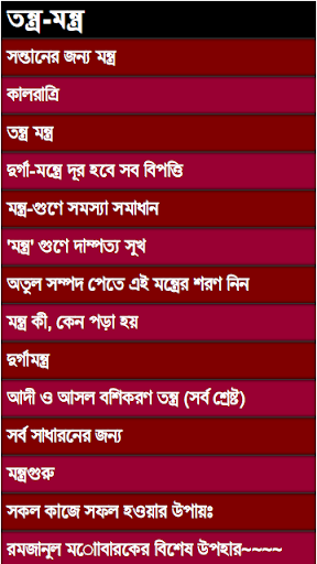 Tantra-Mantra in Bengali