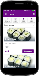 Download WOK & ROLL | Казань For PC Windows and Mac apk screenshot 3
