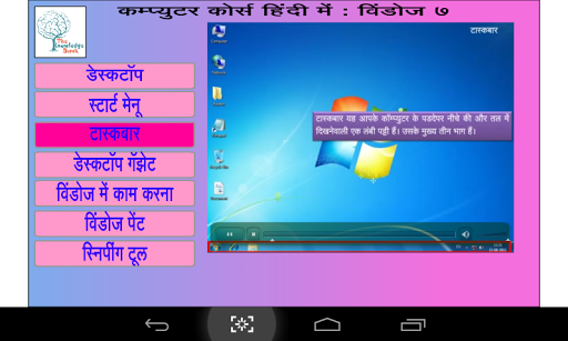 Learn Window 7 in Hindi 1.0.1 screenshots 4
