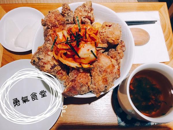 捷運新埔站 愛吃炸雞的你絕對不能錯過的炸雞愛泡菜丼 吃完鐵定元氣滿滿 - 勇氣食堂. Yuuki Syokudo