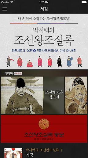 박시백의 조선왕조실록