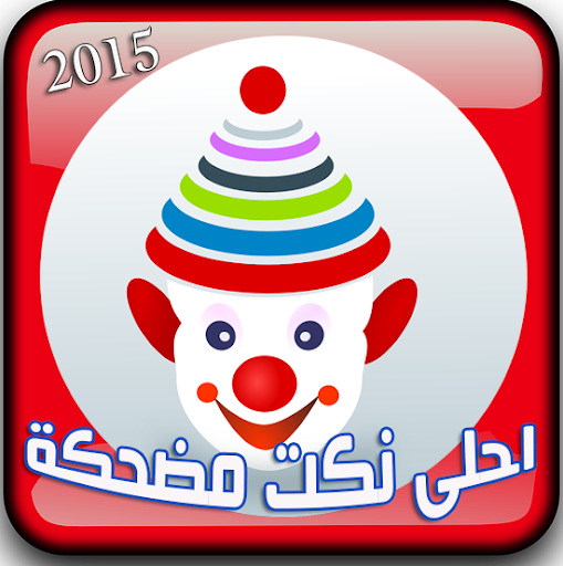 احلى نكت مغربية 2015
