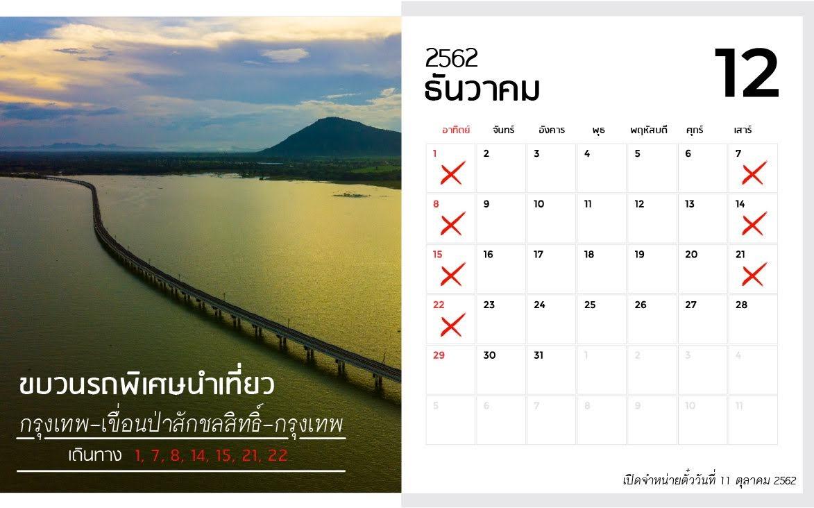 (引用元:タイ国鉄 2019年12月の列車運行カレンダー)