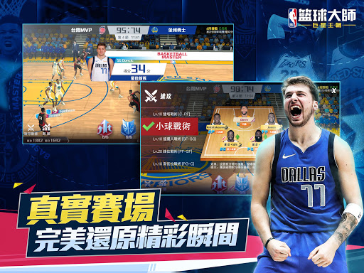 NBAu7c43u7403u5927u5e2b - Carmelo Anthonyu91cdu78c5u4ee3u8a00 android2mod screenshots 11