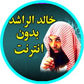 Sheikh khaled rached free mp3