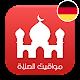 Download مواقيت الصلاة و الأذان واتجاه القبلة في ألمانيا For PC Windows and Mac