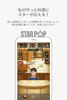 スターポップ - 私だけのスターのおすすめ画像4