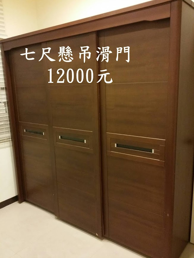 新店二手七尺衣櫃