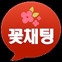 꽃채팅 - 랜덤채팅 남친여친 동네친구 icon