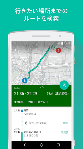 NAVITIME Bus Transit JAPAN 4.7.0 PC u7528 7