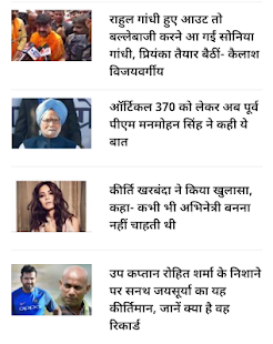 Download Hindi News - Live TV News - Latest News IN Hindi For PC Windows and Mac apk screenshot 2