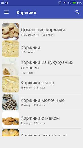 Коржики Рецепты с фото 1.01 screenshots 2