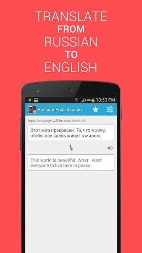 Translat Russian English popup