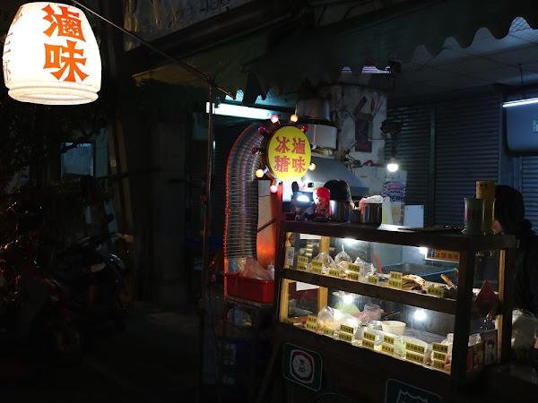 冰糖滷味|台南火紅宵夜小吃:懷舊冰糖滷味,夜間限量美味,冰糖滷製鹹甜甘韻,現炒三杯好迷人!