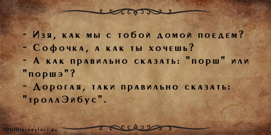 Юмор шутки анекдоты из Одессы! Услышано в Одессе! 79