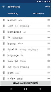 Arabic English Dictionary & Translator Free Screenshot