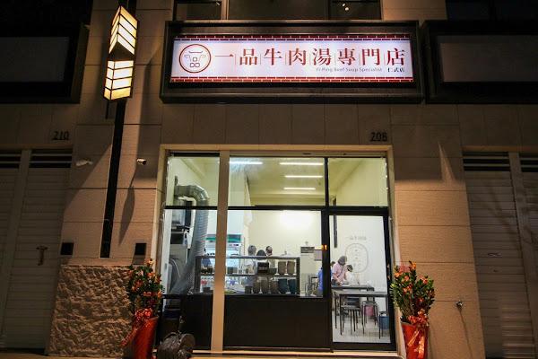一品溫體牛肉湯專門店