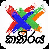 Kathiraya - Sri Lanka Politics
