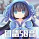 日語50音-初心の冒險
