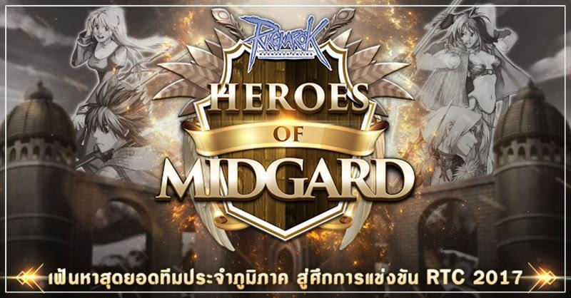 [ROEXE] Heroes of Midgard คัดเลือกสุดยอดทีมประจำภูมิภาคเข้าร่วมศึก RTC 2017