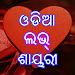 Odia Love Shayeri Icon