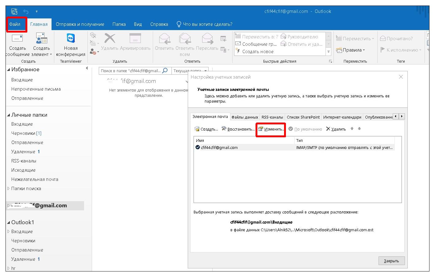 Настройка переадресации в Outlook