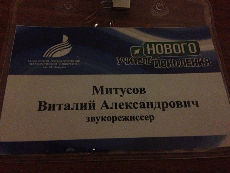 Виталий Митусов в Уфе
