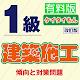 1級建築施工ケイタイもん_有料版 icon