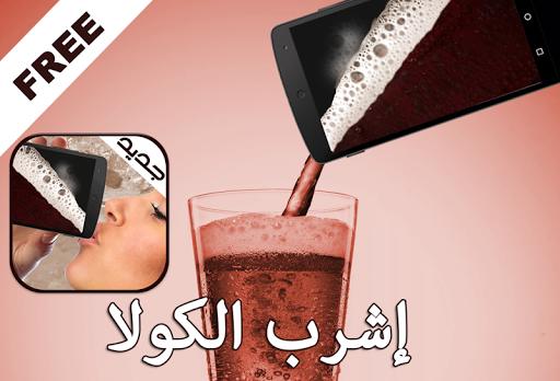 Drink Cola - إشرب الكولا