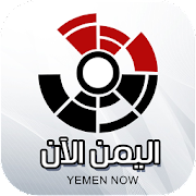 اليمن الآن