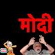 Download Modi Sticker App For Whatsapp For PC Windows and Mac