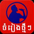Khmer Karaoke Pro apk