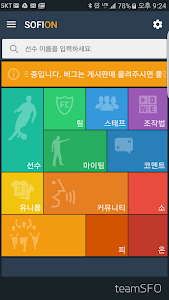 소피온 screenshot 0