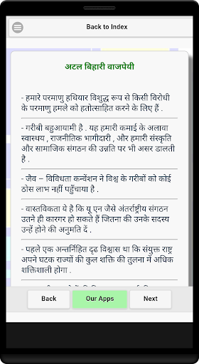 玩免費生活APP 下載Hindi Quotes ( हिंदी सुविचार ) app不用錢 硬是要APP