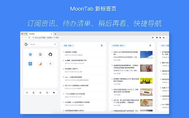 MoonTab 新标签页