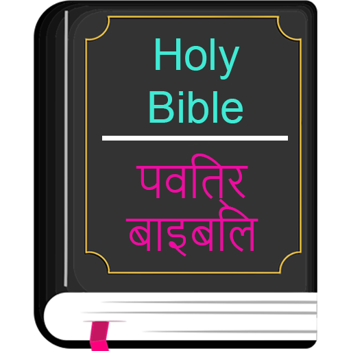 English Hindi KJV/CSI Bible - Apps on Google Play