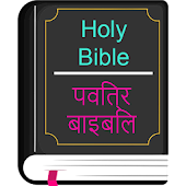 English Hindi KJV/CSI Bible