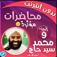 محمد سيد حاج محاضرات وخطب بدون نت - الجزء 9