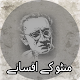Download Manto kay afsanay For PC Windows and Mac