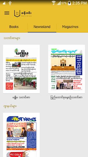 Wun Zinn - Myanmar Book  screenshots 4
