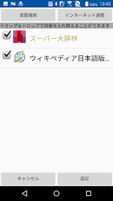 大辞林(三省堂):『スーパー大辞林3.0』のおすすめ画像5