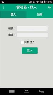 雲社區APP - náhled