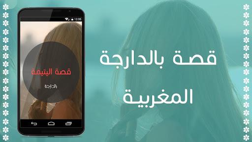 قصة اليتيمة بالدارجة المغربية