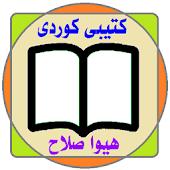 Kurdish Book