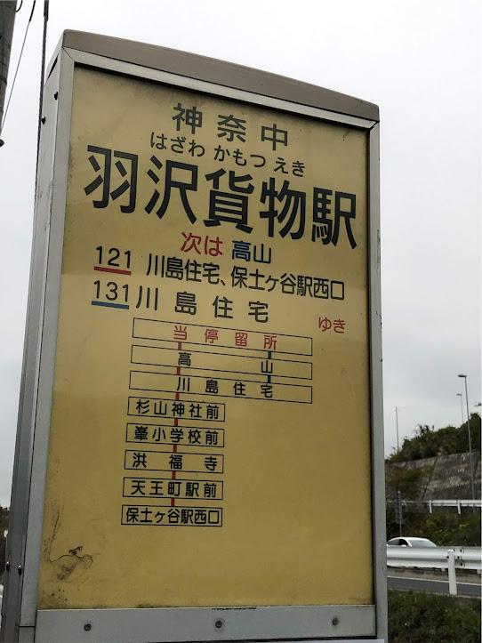 新駅開通でバス停の名称も変更に