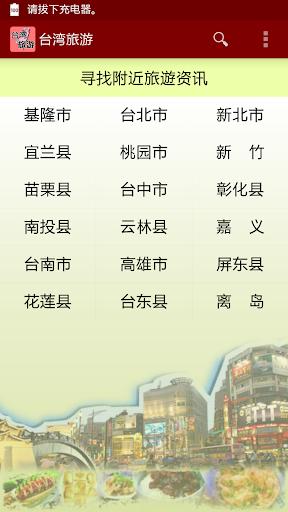 台湾旅游景点 民宿 美食推荐