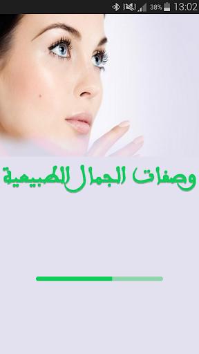 وصفات طبيعية لزيادة الجمال