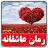 رمان های عاشقانه-بدون سانسور logo