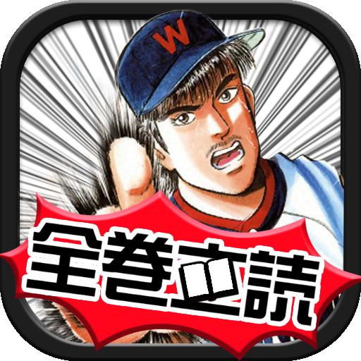 漫画の全巻立読 LOGO-記事Game